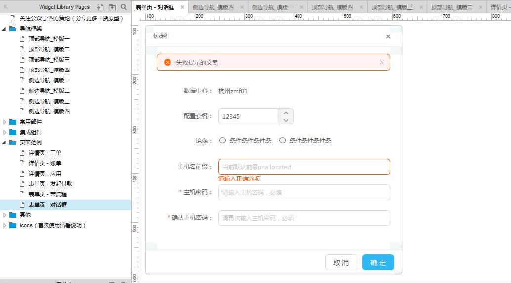 Axure AntDesign高保真交互UI原型组件库 v2.01 (附组件库下载)
