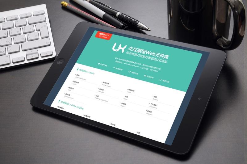 AxureUX交互原型Web元件库 精简版v1.0 - AxureUX.com