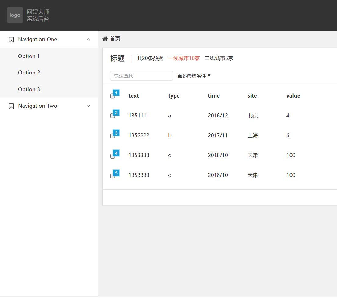 WEB-后台页面原型组件