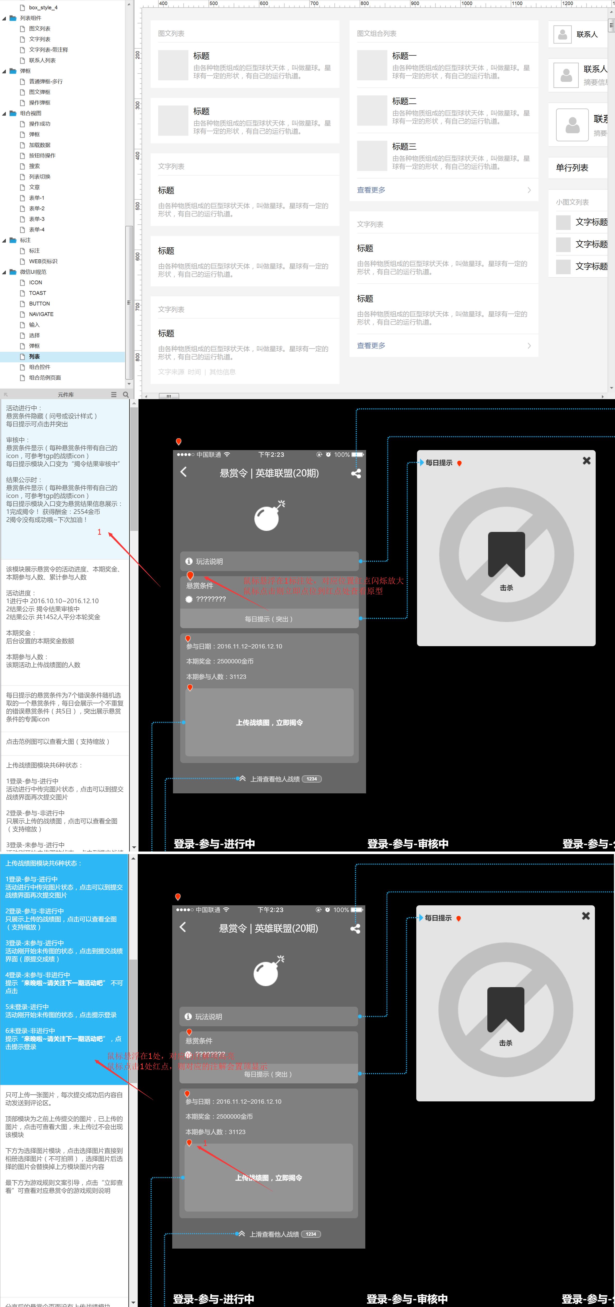 (实用向)APP原生+微信控件组合通用组件