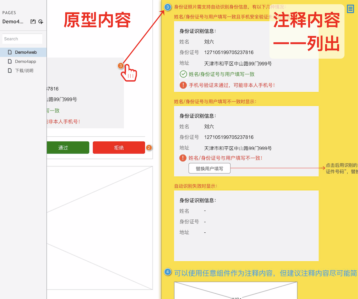 AxurePlus-1.1.23 ▶用任意组件作为注释,以Word方式附在原型中,尤其适用于业务复杂的原型、大页面的网站、PRD归档